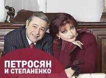 «Е.Петросян и Е.Степаненко» юмористический концерт<br>