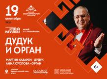 Дудук и орган 2019-09-19T19:30 цена в Москве и Питере