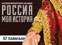 Исторический парк «Россия – Моя история»<br>