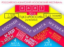 Российско-Азиатский Московский Фестиваль RAMF-2016<br>