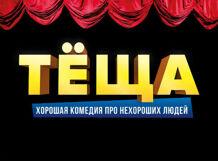 Спектакль «ТЁЩА» 2018-11-02T19:00 мизери 2018 11 02t19 00