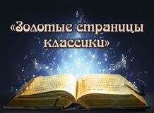 Золотые страницы классики<br>