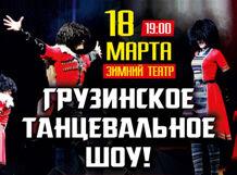 Грузинское танцевальное шоу «СЭУ»<br>