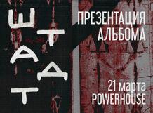 Штадт. Презентация альбома 2019-03-21T20:00