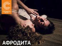 Афродита<br>