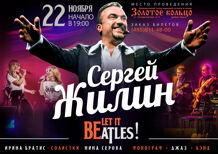где купить Сергей Жилин «Let it Beatles» 2019-11-22T19:00 дешево