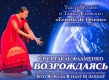 Танцевально-музыкальный спектакль фламенко «Возрождаясь»
