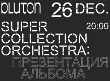 SUPER COLLECTION ORCHESTRA: ПРЕЗЕНТАЦИЯ АЛЬБОМА 2018-12-26T20:00 цена