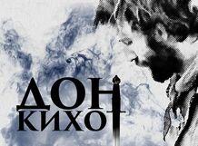Дон Кихот. Pro et contra<br>