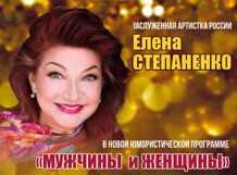 Елена Степаненко. «Мужчины иженщины» 2019-10-18T19:00 цена и фото
