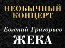«Необычный концерт» Евгения Григорьева<br>