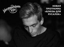 Евгений Соя. Новая программа «Блюзы для русалок»<br>