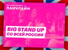 Big Stand up  со всей России 2018-08-24T21:00 big stand up 2018 09 21t21 00