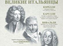 Великие итальянцы. Корелли, Карулли, Вивальди от Ponominalu