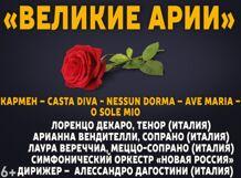 где купить Солисты театра Ла Скала (Милан) Гранд Опера Гала «Великие Арии» 2018-12-09T19:00 по лучшей цене
