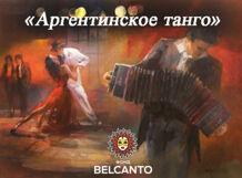 «Страсть аргентинского танго» 2018-04-22T18:00