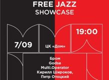 Free Jazz Showcase. Moscow Music Week