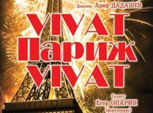 «VIVAT, Париж, VIVAT !» 2018-01-23T19:00 велосипед r toys galaxy лучик vivat 10 8 красный трехколёсный
