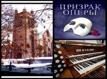 Шедевры органной и вокальной музыки. Призрак оперы<br>