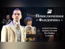 Приключения Фандорина 2019-09-15T19:00 приключения фандорина 2018 12 26t19 00