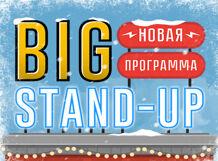 Big Standup. Новая программа 2018-01-21T20:00