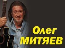 Олег Митяев фото