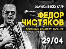 ФЕДОР ЧИСТЯКОВ. Весенний концерт. Лучшее.