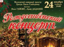 Рождественский концерт<br>