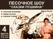 Песочное шоу Сказки Пушкина с живой музыкой и чтецом<br>