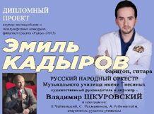 Концерт Эмиля Кадырова