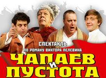 Чапаев и Пустота<br>