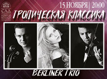 Тропическая классика. Berliner Trio 2018-11-15T20:00 redroom 2018 11 15t20 00