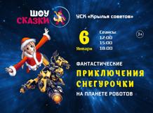 Фантастические приключения Снегурочки на планете роботов 2019-01-06T18:00 без солнца 2018 10 06t18 00
