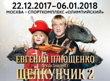 Ледовое шоу «Щелкунчик 2» 2018-01-04T14:00 балет щелкунчик