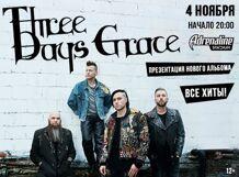 Three Days Grace 2018-11-04T20:00 вечер джаза 2018 05 04t20 00