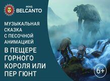 Музыкальная сказка с песочной анимацией «В пещере горного короля или Пер Гюнт» фото