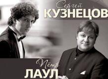 Just duet: Пётр Лаул и Сергей Кузнецов 2018-01-28T19:00 taylor duet ivory