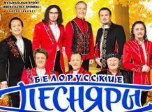 Белорусские песняры — Легендарные песни 2020-03-28T19:00