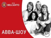 ABBA-шоу 2019-11-04T17:00 цена и фото