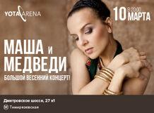 Маша и Медведи. Большой весенний концерт!