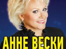 Анне Вески Юбилейный концерт 2018-03-04T19:00 юбилейный концерт ансамбля березка