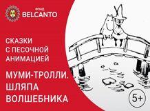 Сказка с органом и песочной анимацией «Муми-тролли. Шляпа волшебника» 2019-10-26T12:00