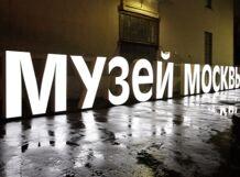 Экскурсия «Москва – город крепость»