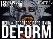 Deform. День #несвятого Валентина<br>