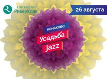 Афиша концерта Усадьба Джаз