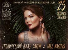 Тропический джаз «DARIYA & Jazz Masters» 2019-01-25T20:00 город джаз motilda 2018 10 28t20 00