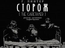 Сторож 2019-10-11T19:00 легенды и тайны москва реки 2019 08 11t19 00