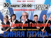 Группа Дмитрия Галицкого с программой «Синяя Птица»<br>