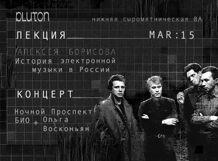 Лекция Алексея Борисова + концерт//PLUTON 2019-03-15T19:00 цена
