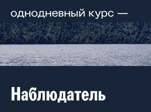 Курс «Наблюдатель» 2018-06-03T11:00 новогоднее фикси шоу спасатели времени 2018 01 03t11 00